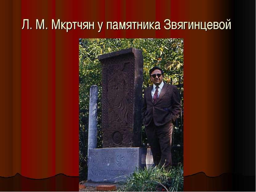 Л.М.Мкртчян у памятника Звягинцевой