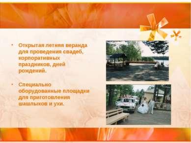 Открытая летняя веранда для проведения свадеб, корпоративных праздников, дней...
