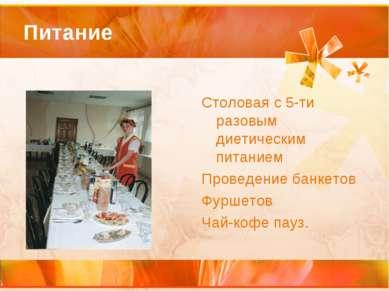 Питание Столовая с 5-ти разовым диетическим питанием Проведение банкетов Фурш...