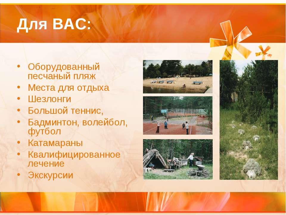 Для ВАС: Оборудованный песчаный пляж Места для отдыха Шезлонги Большой теннис...