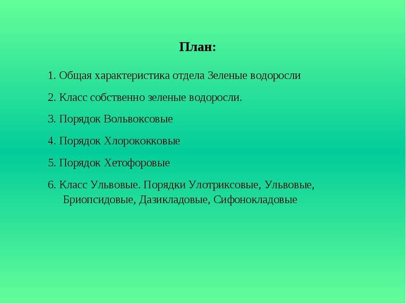 План: 1. Общая характеристика отдела Зеленые водоросли 2. Класс собственно зе...