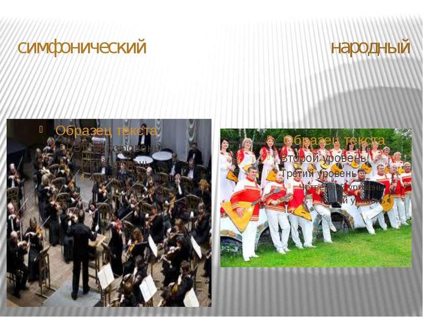Оркестр симфонический народный