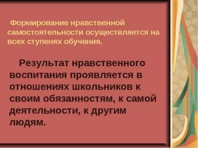 Формирование нравственной самостоятельности осуществляется на всех ступенях о...