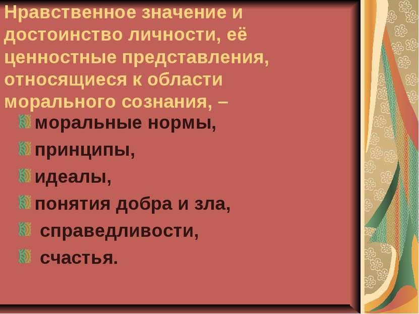 Нравственное значение и достоинство личности, её ценностные представления, от...