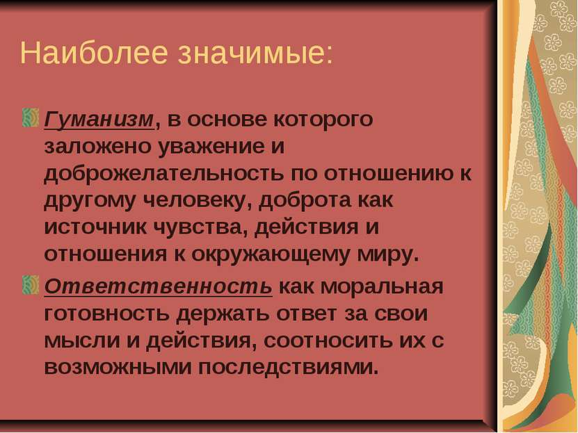 Наиболее значимые: Гуманизм, в основе которого заложено уважение и доброжелат...