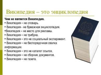Википедия – это энциклопедия Чем не является Википедия. Википедия – не словар...