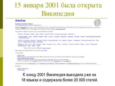 15 января 2001 была открыта Википедия К концу 2001 Википедия выходила уже на ...