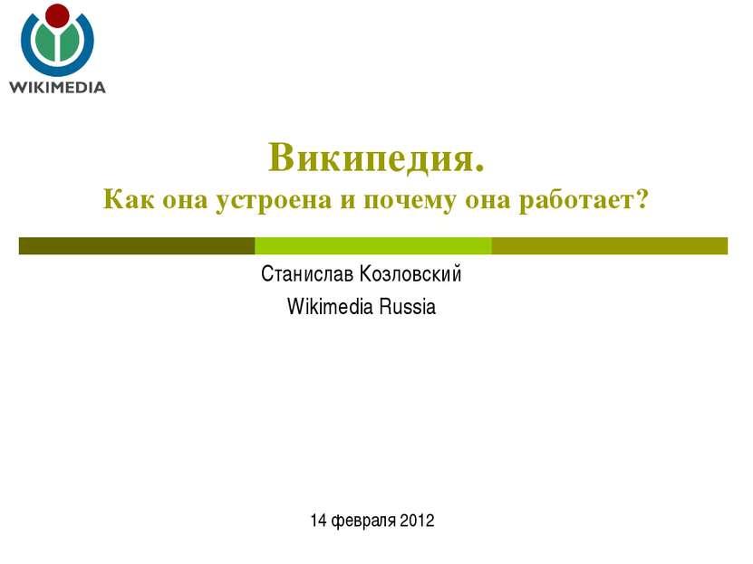 Станислав Козловский Wikimedia Russia Википедия. Как она устроена и почему он...