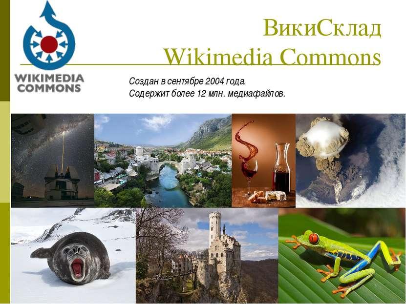Создан в сентябре 2004 года. Содержит более 12 млн. медиафайлов. ВикиСклад Wi...
