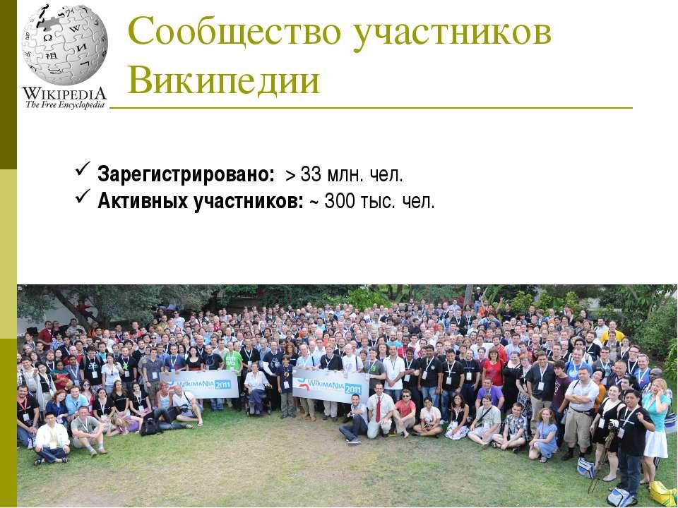 Сообщество участников Википедии Зарегистрировано: > 33 млн. чел. Активных уча...