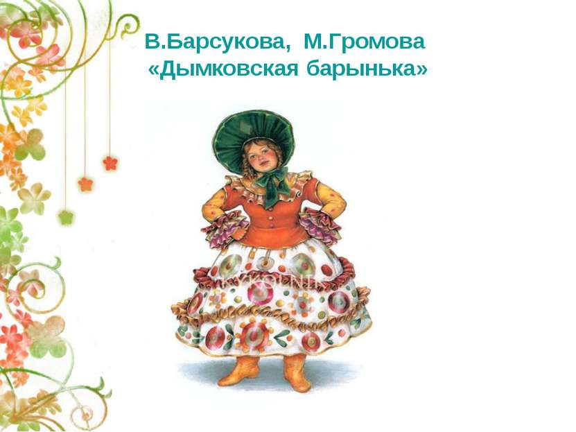 В.Барсукова, М.Громова «Дымковская барынька»