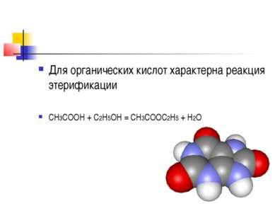 Для органических кислот характерна реакция этерификации CH3COOH + C2H5OH = CH...