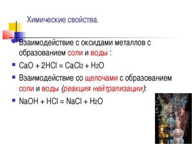 Химические свойства. Взаимодействие с оксидами металлов с образованием соли и...