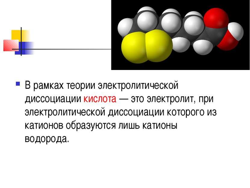 В рамках теории электролитической диссоциации кислота — это электролит, при э...
