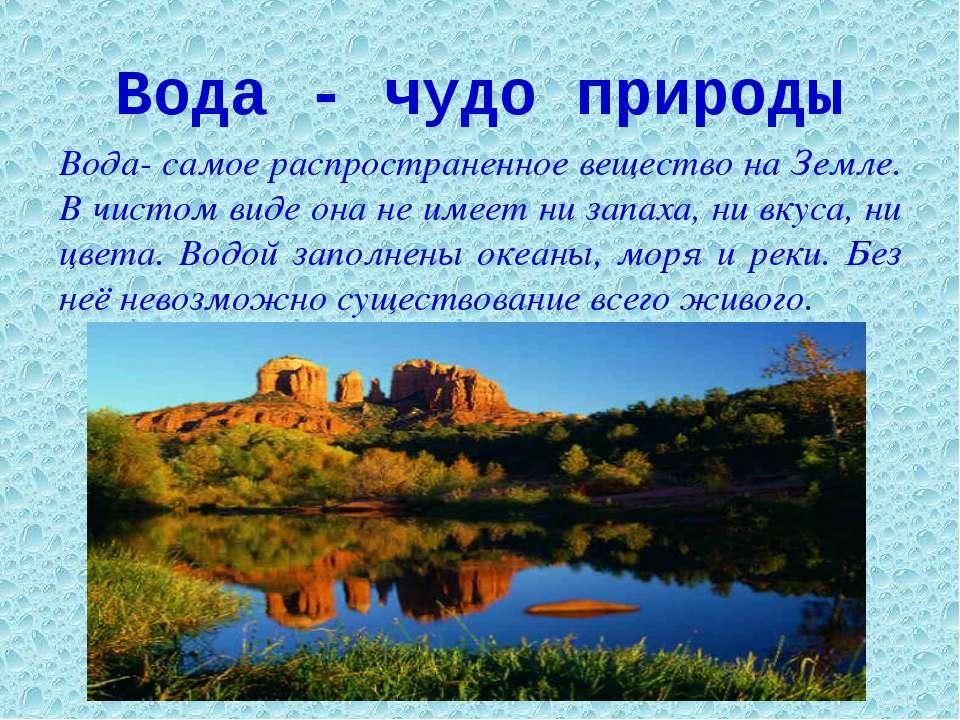 Вода - чудо природы Вода- самое распространенное вещество на Земле. В чистом ...
