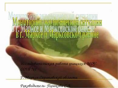 Исследовательская работа учащихся МОУ-СОШ №1 Г. Маркса Саратовской области Ру...