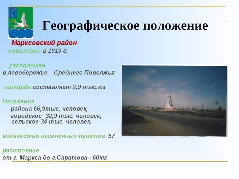 Марксовский район образован в 1919 г. расположен в левобережье Среднего Повол...