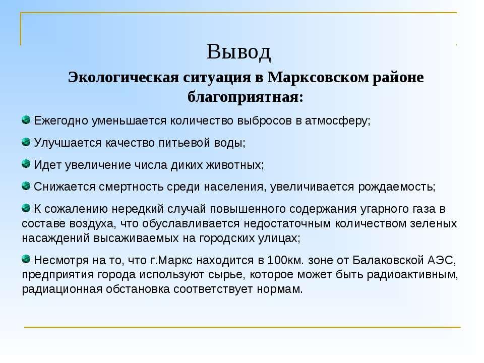 Вывод Экологическая ситуация в Марксовском районе благоприятная: Ежегодно уме...