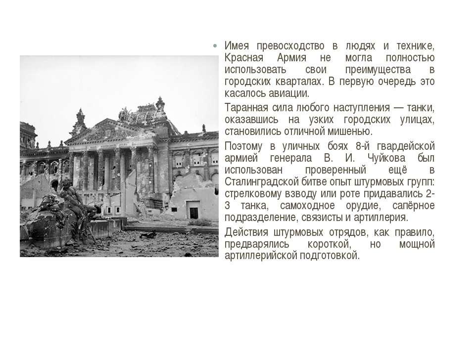 Имея превосходство в людях и технике, Красная Армия не могла полностью исполь...