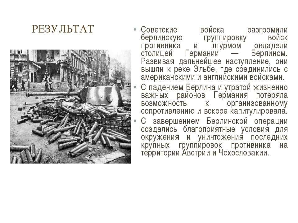 Советские войска разгромили берлинскую группировку войск противника и штурмом...
