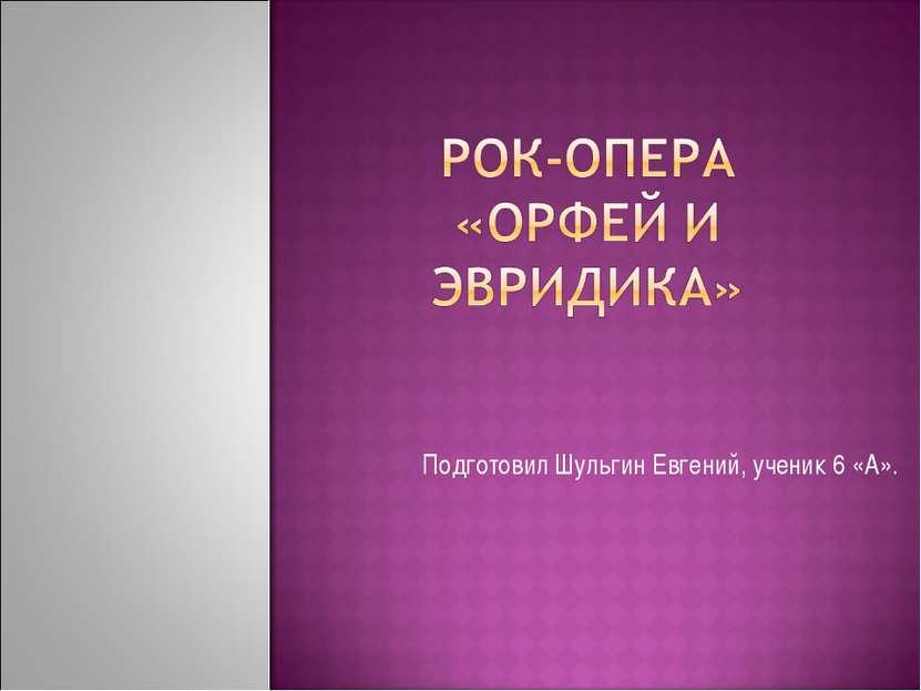 Подготовил Шульгин Евгений, ученик 6 «А».
