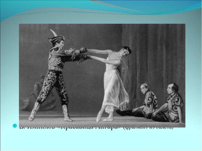 Б. Ямпилов «Красавица Ангара» (фрагмент из балета)