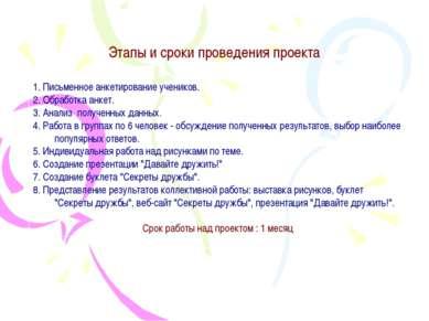 Этапы и сроки проведения проекта 1.Письменное анкетирование учеников. 2. Обр...