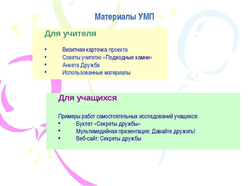Материалы УМП Для учителя Визитная карточка проекта Советы учителю «Подводные...