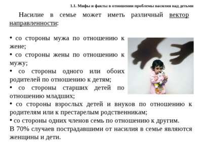 1.1. Мифы и факты в отношении проблемы насилия над детьми Насилие в семье мож...