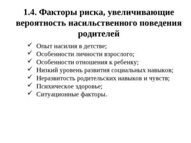 1.4. Факторы риска, увеличивающие вероятность насильственного поведения родит...