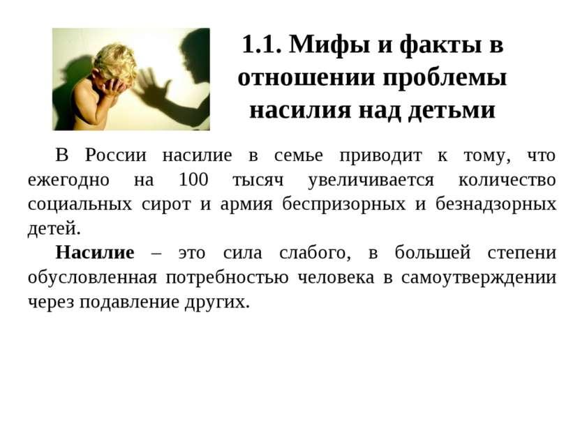 1.1. Мифы и факты в отношении проблемы насилия над детьми В России насилие в ...