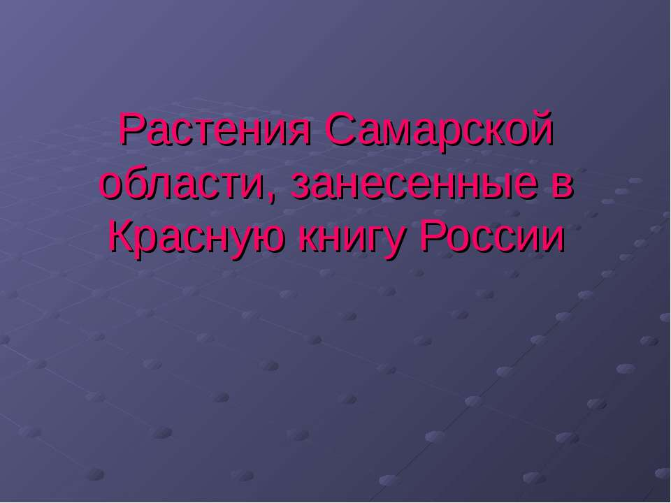 Растения Самарской области, занесенные в Красную книгу России