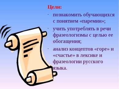 Цели: познакомить обучающихся с понятием «паремии»; учить употреблять в речи ...