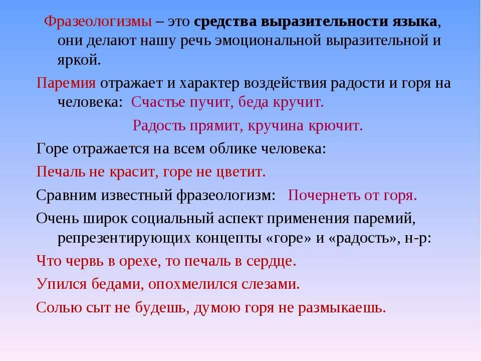 Фразеологизмы – это средства выразительности языка, они делают нашу речь эмоц...