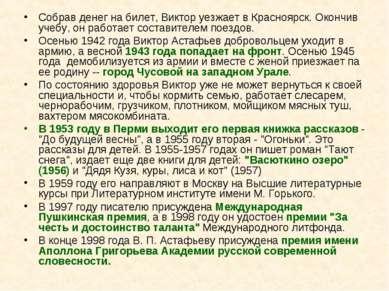 Собрав денег на билет, Виктор уезжает в Красноярск. Окончив учебу, он работае...