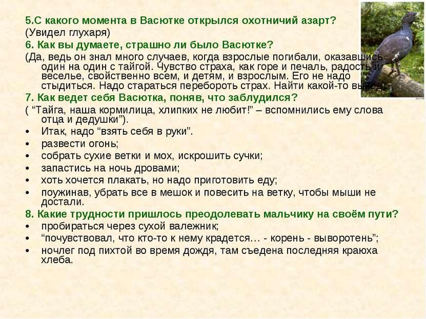 5.С какого момента в Васютке открылся охотничий азарт? (Увидел глухаря) 6. Ка...