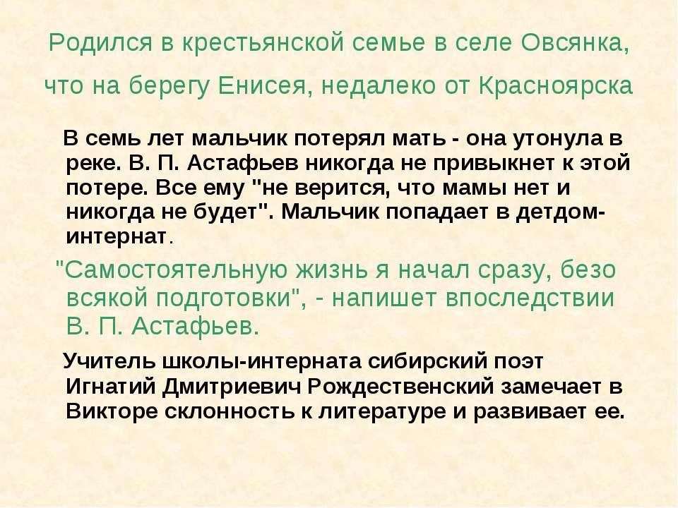 Родился в крестьянской семье в селе Овсянка, что на берегу Енисея, недалеко о...