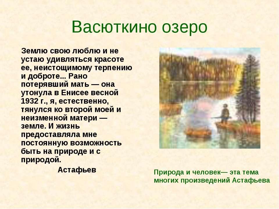 как рыбаки относятся к природе в рассказе васюткино озеро