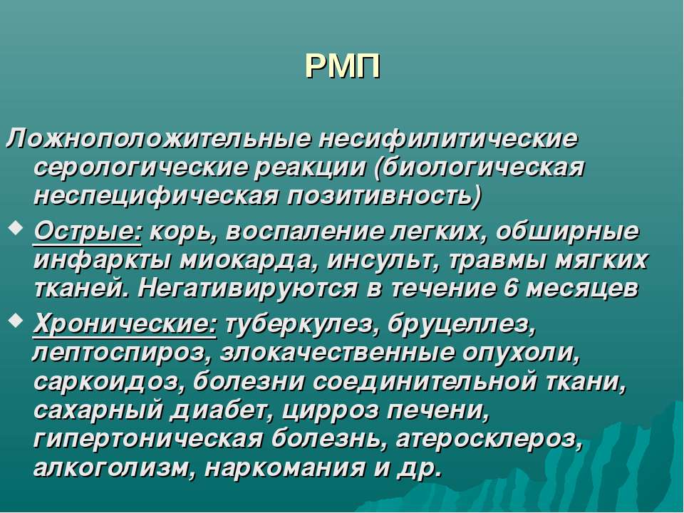 РМП Ложноположительные несифилитические серологические реакции (биологическая...