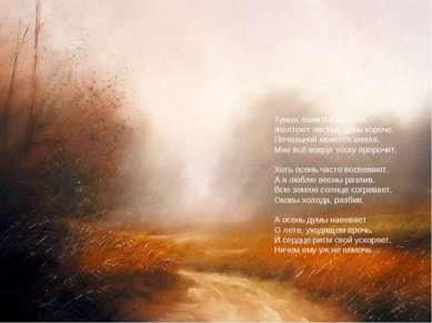 Туман ложится на поля, Желтеют листья, день короче. Печальной кажется земля. ...