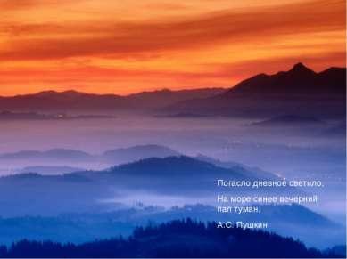 Погасло дневное светило, На море синее вечерний пал туман. А.С. Пушкин
