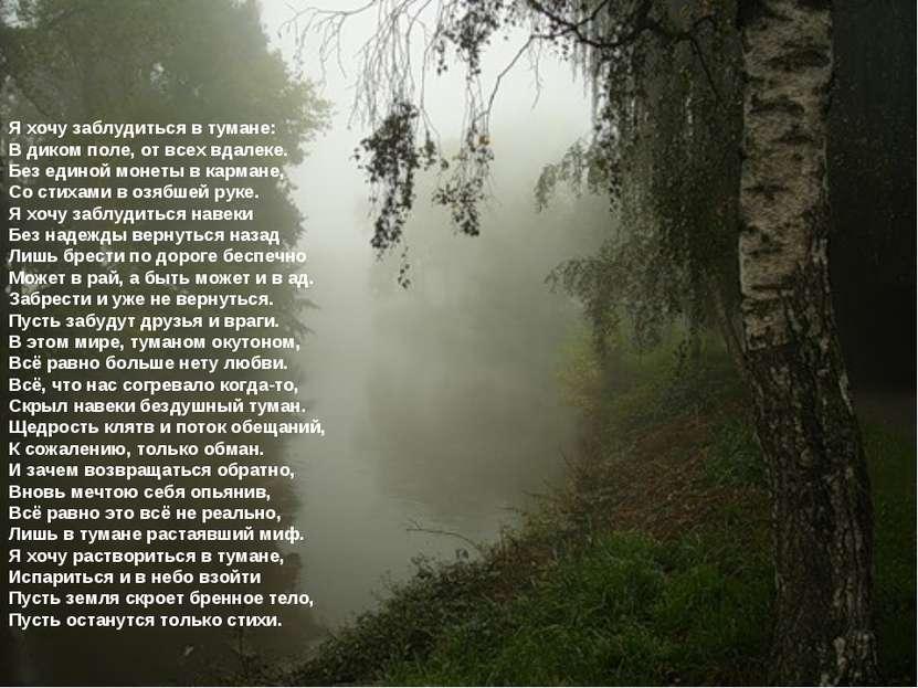 Я хочу заблудиться в тумане: В диком поле, от всех вдалеке. Без единой монеты...