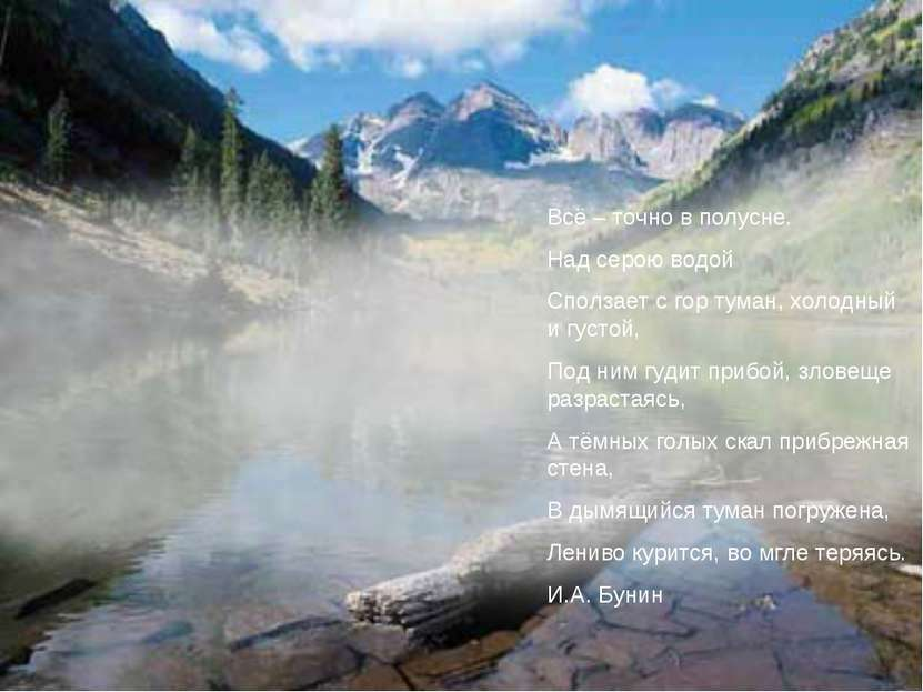 Всё – точно в полусне. Над серою водой Сползает с гор туман, холодный и густо...