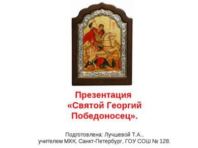 Презентация «Святой Георгий Победоносец». Подготовлена: Лучшевой Т.А., учител...