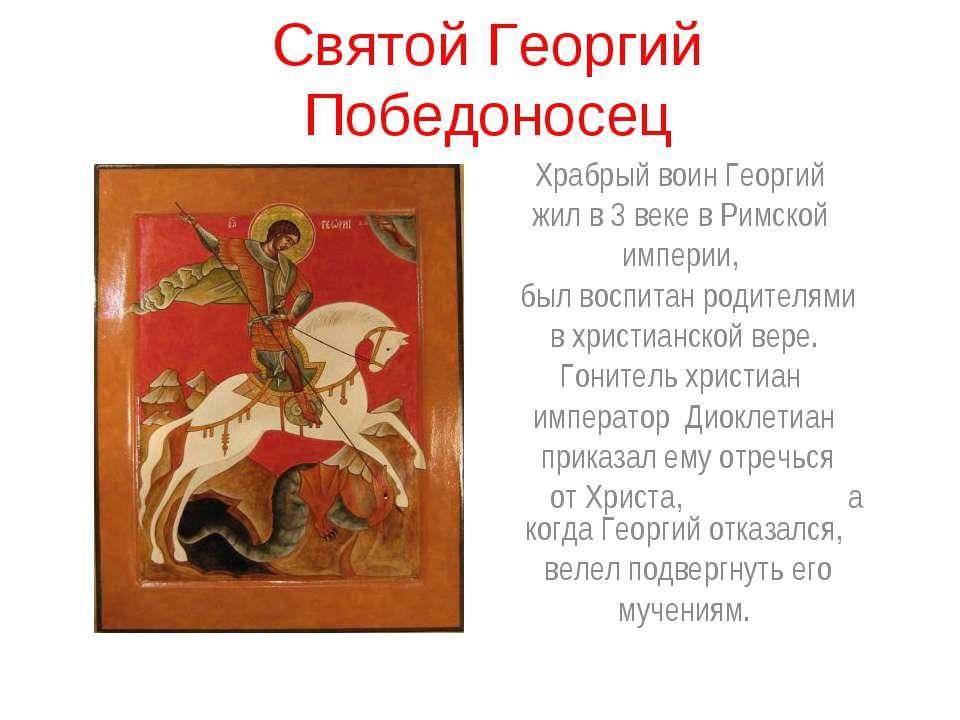 Святой Георгий Победоносец Храбрый воин Георгий жил в 3 веке в Римской импери...