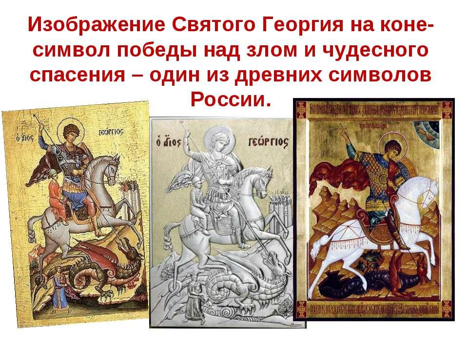Изображение Святого Георгия на коне- символ победы над злом и чудесного спасе...