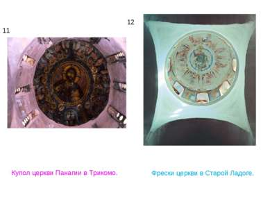 11 12 Купол церкви Панагии в Трикомо. Фрески церкви в Старой Ладоге.
