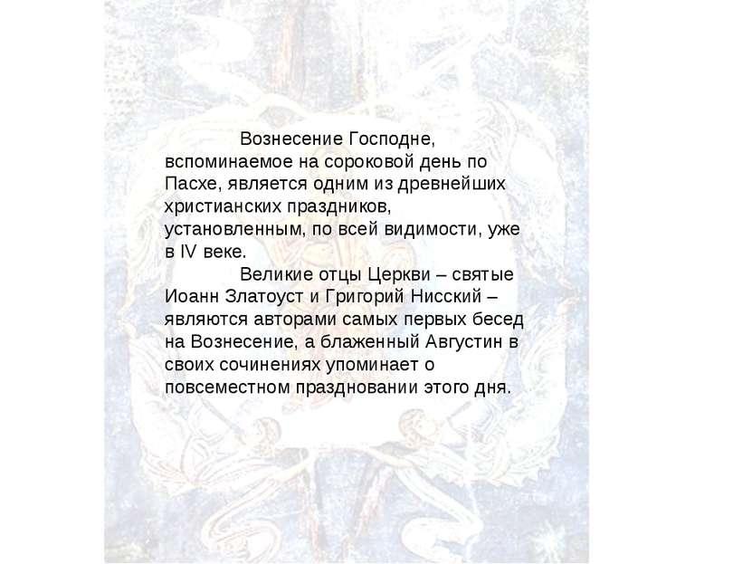 Вознесение Господне, вспоминаемое на сороковой день по Пасхе, является одним ...