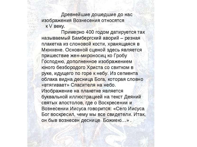 Древнейшие дошедшие до нас изображения Вознесения относятся к V веку. Примерн...