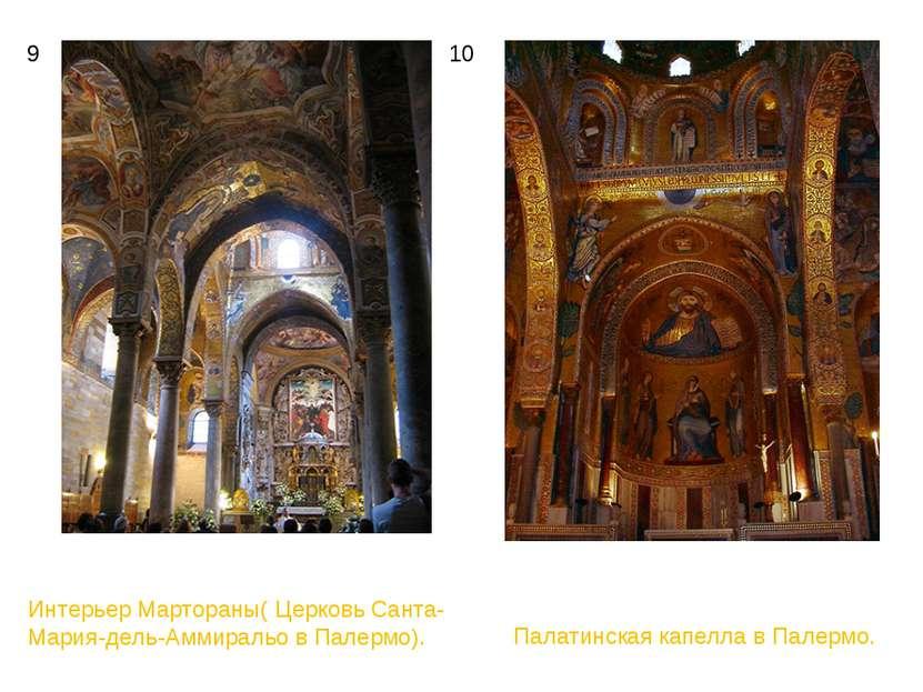 9 10 Интерьер Мартораны( Церковь Санта-Мария-дель-Аммиральо в Палермо). Палат...